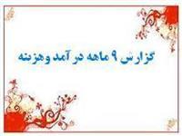 گزارش 9 ماهه درآمد و هزينه شهرداري هاي استان
